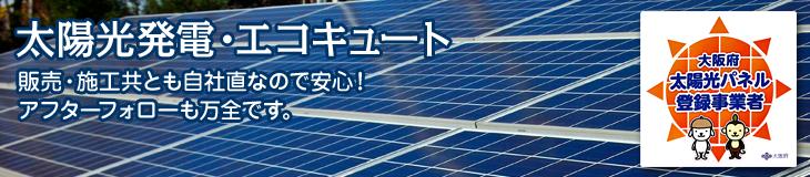 太陽光発電・エコキュート