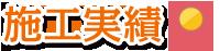 top_jirei_title